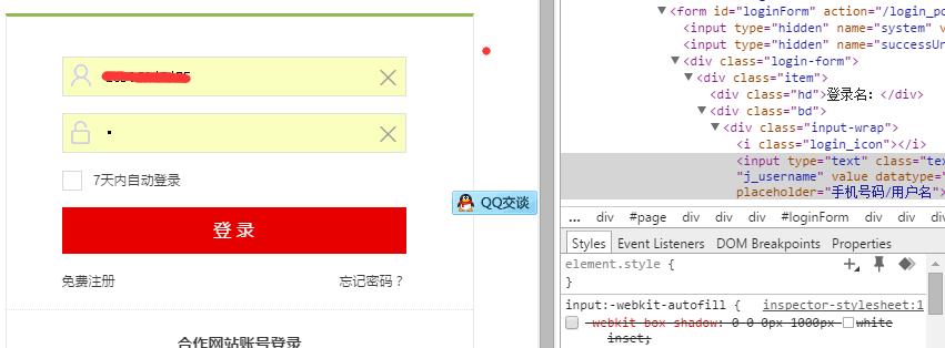 去掉chrome记住密码后自动填充表单的黄色背景